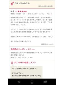 VANILLA【バニラ】大宮店 髪へのダメージ削減