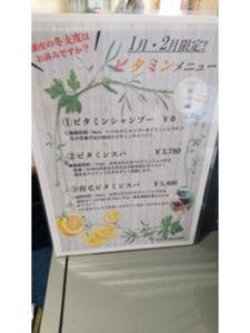 VANILLA【バニラ】大宮店のビタミンシャンプー