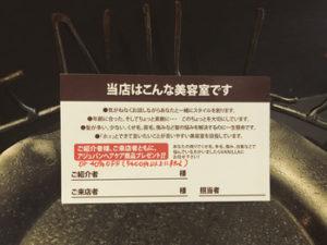 VANILLA【バニラ】大宮店のご紹介カード