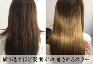 髪質改善ビフォーアフター写真