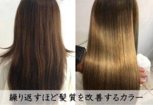髪質改善施術のビフォーアフター写真