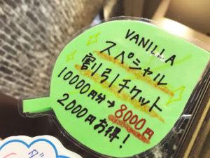 美容室VANILLA大宮店の割引チケット