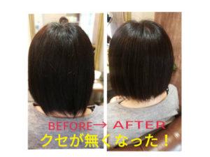美容室VANILLA大宮店の髪質改善Before/After