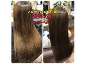 美容室VANILLA大宮店の髪質改善エステBefore/After